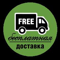 Бесплатная доставка